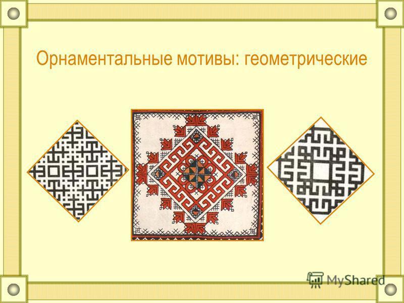 Орнаментальные мотивы: геометрические