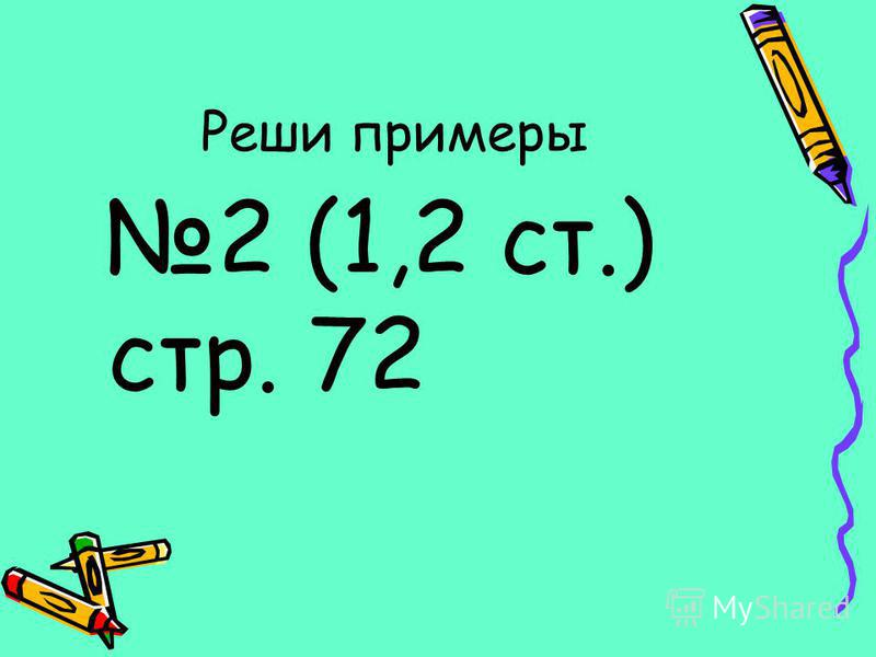 Реши примеры 2 (1,2 ст.) стр. 72