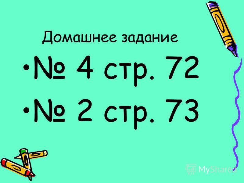 Домашнее задание 4 стр. 72 2 стр. 73