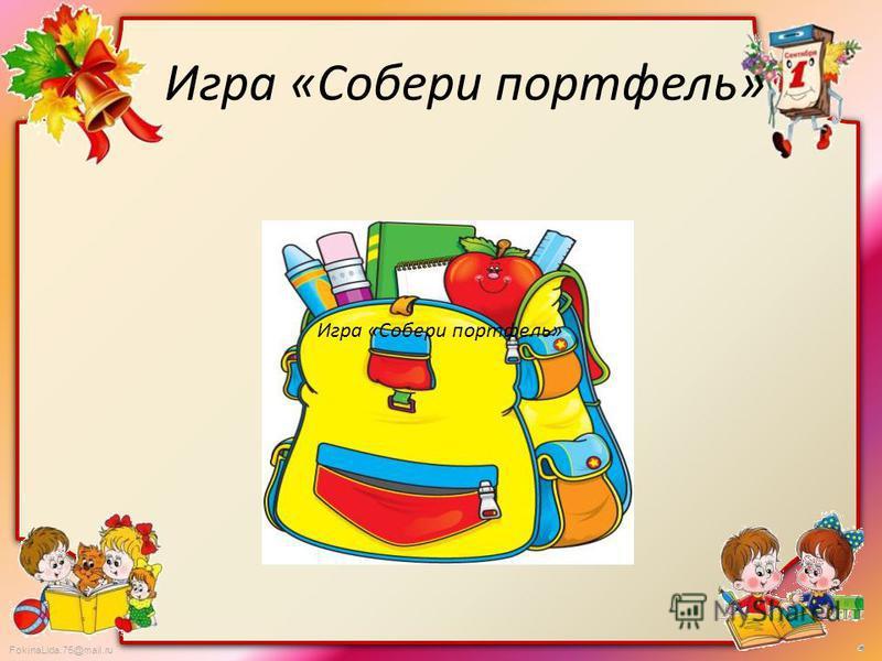 FokinaLida.75@mail.ru Игра «Собери портфель»