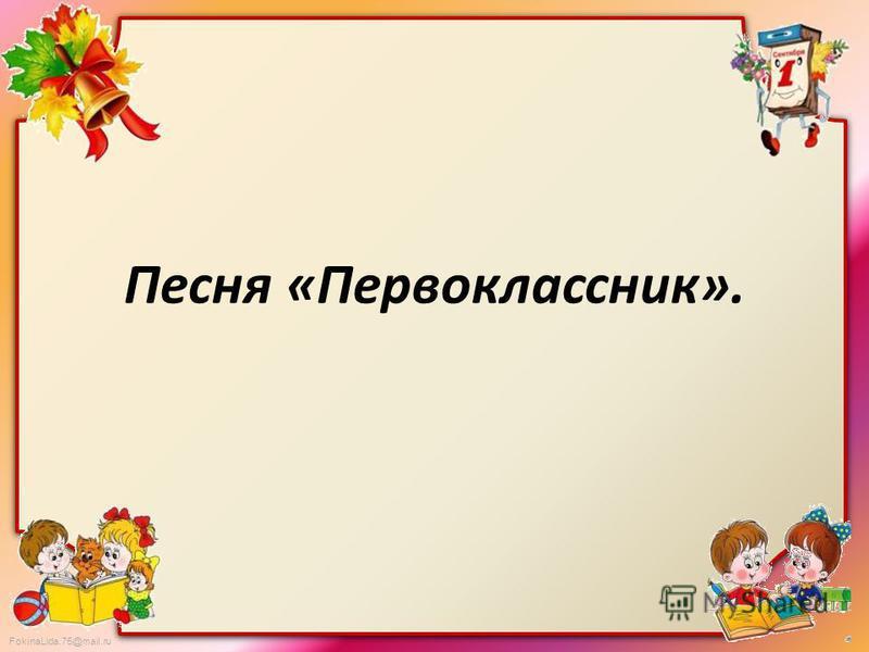 FokinaLida.75@mail.ru Песня «Первоклассник».