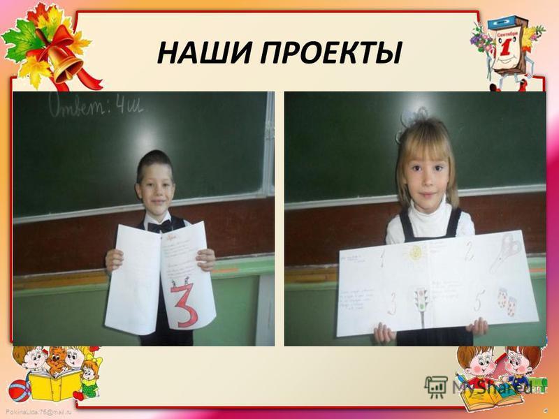 FokinaLida.75@mail.ru НАШИ ПРОЕКТЫ
