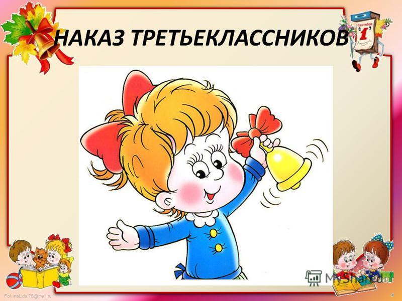 FokinaLida.75@mail.ru НАКАЗ ТРЕТЬЕКЛАССНИКОВ