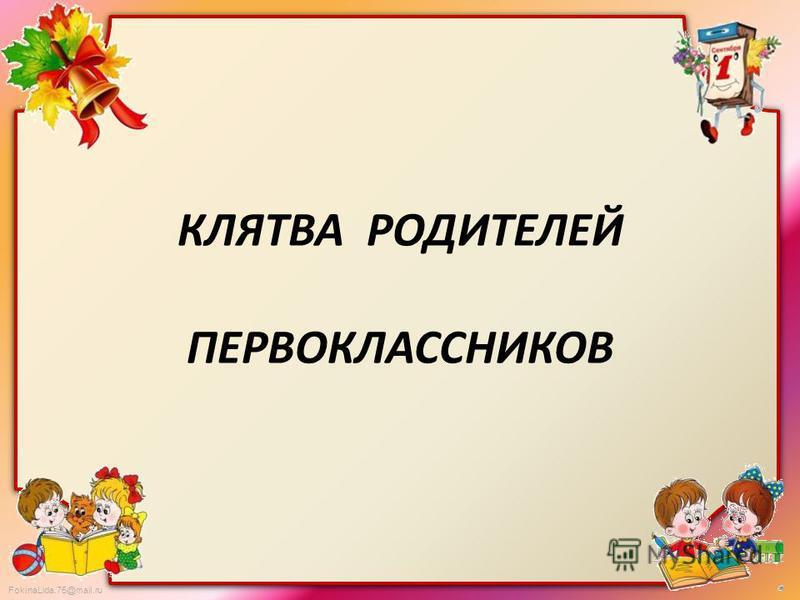 FokinaLida.75@mail.ru КЛЯТВА РОДИТЕЛЕЙ ПЕРВОКЛАССНИКОВ