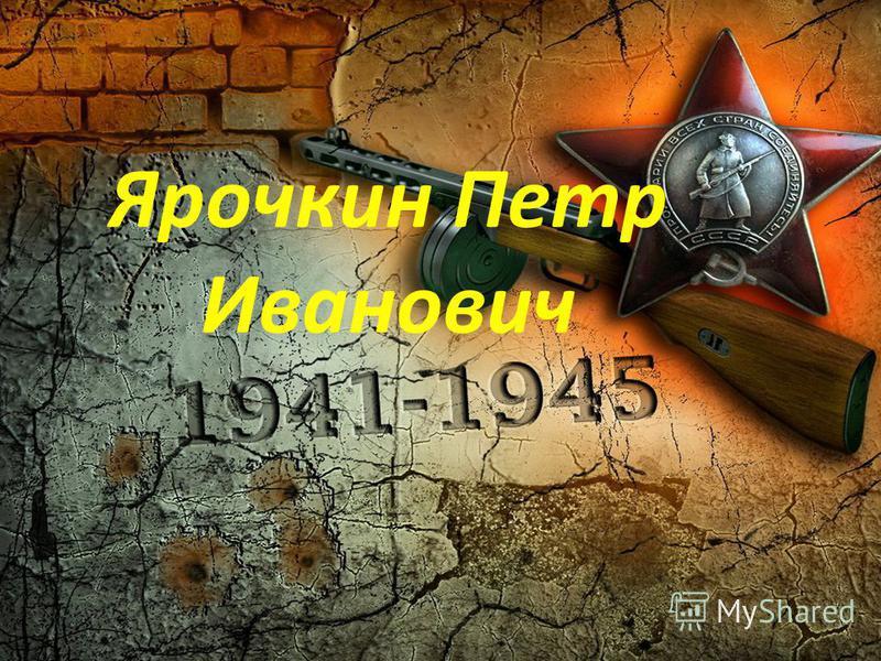 Ярочкин Петр Иванович
