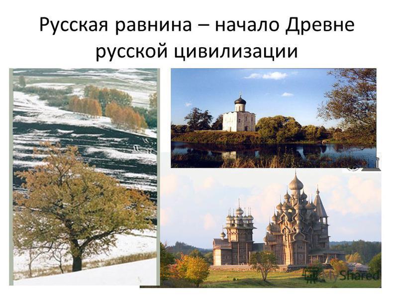 Русская равнина – начало Древне русской цивилизации