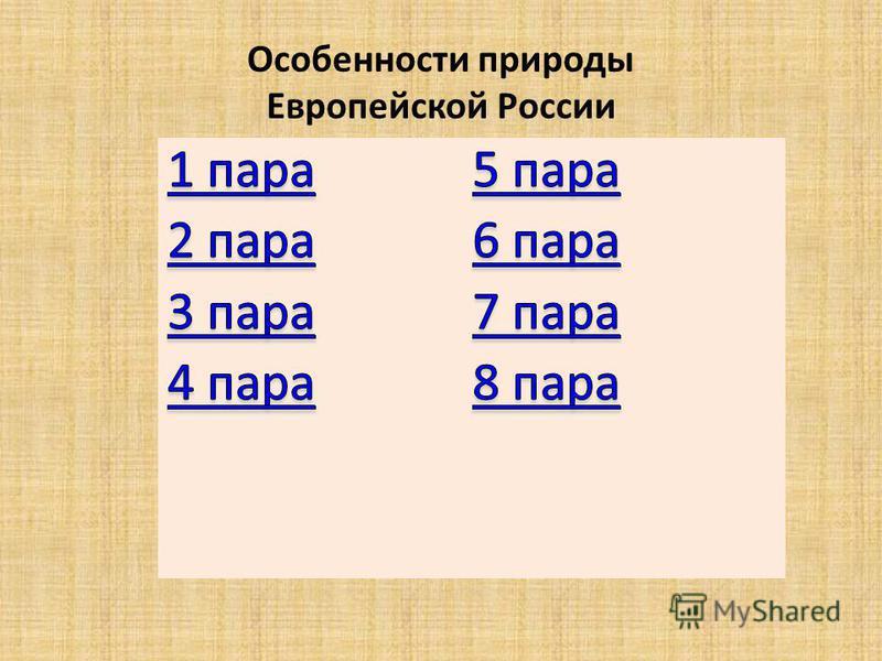 Особенности природы Европейской России