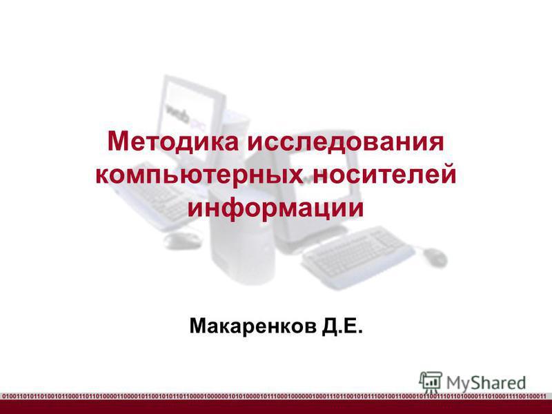 Методика исследования компьютерных носителей информации Макаренков Д.Е.