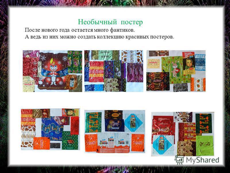 Необычный постер После нового года остается много фантиков. А ведь из них можно создать коллекцию красивых постеров.