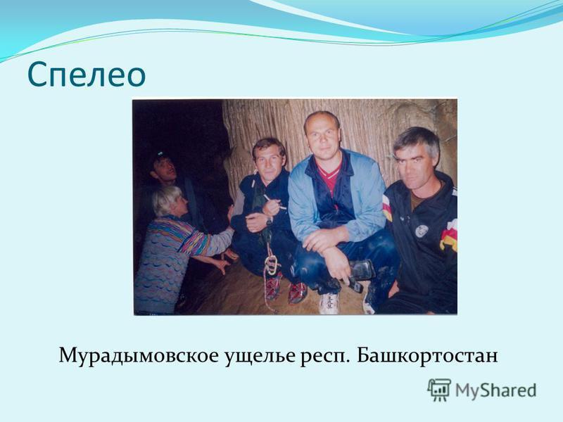 Спелео Мурадымовское ущелье респ. Башкортостан