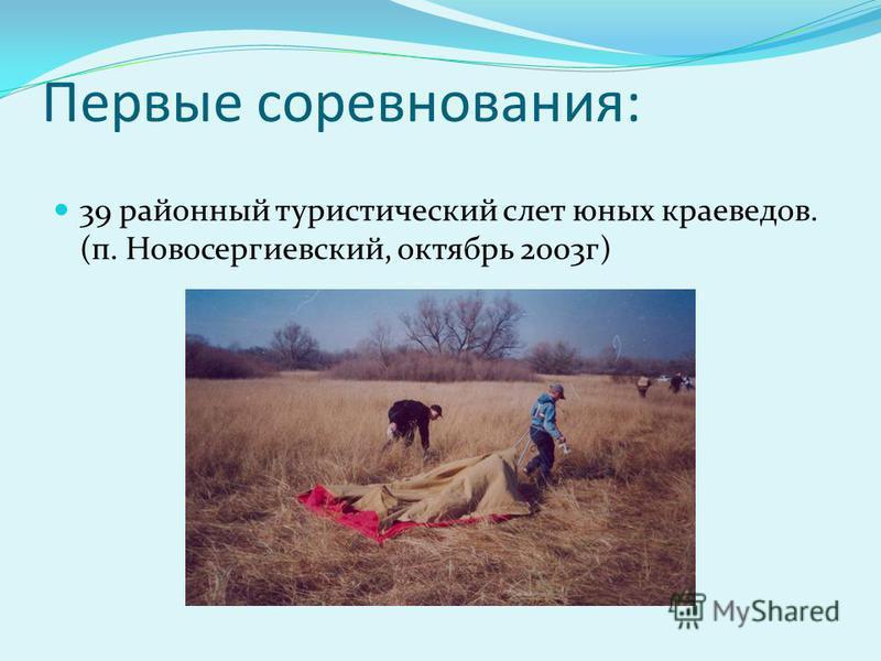 Первые соревнования: 39 районный туристический слет юных краеведов. (п. Новосергиевский, октябрь 2003 г)