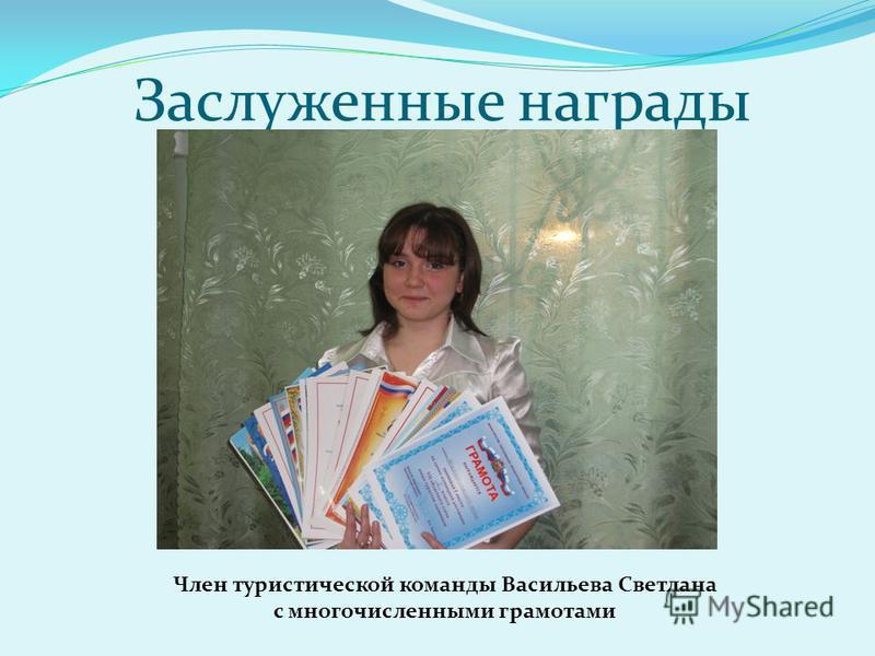 Заслуженные награды Член туристической команды Васильева Светлана с многочисленными грамотами