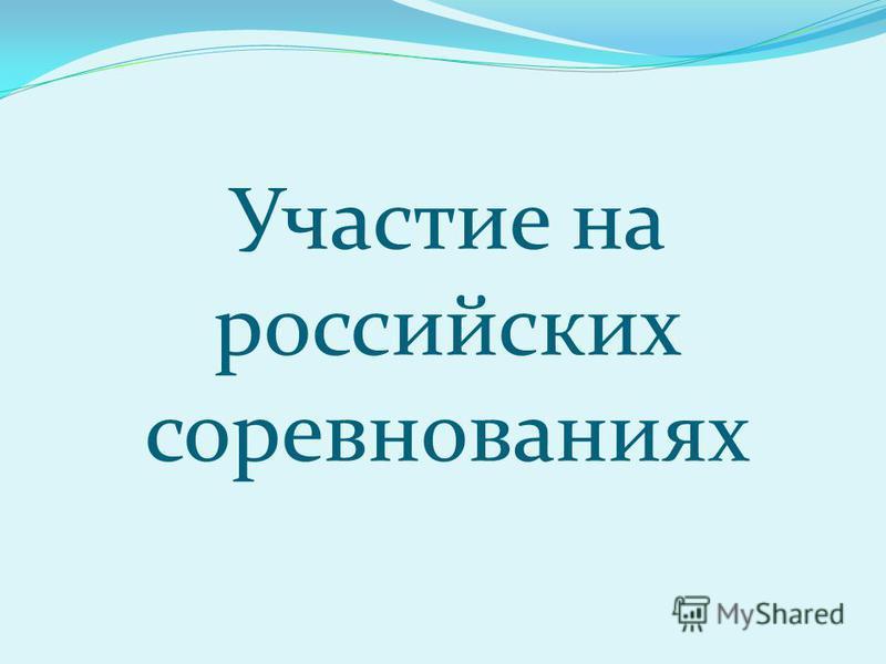 Участие на российских соревнованиях