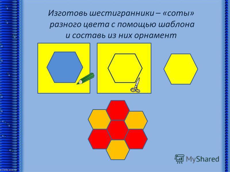 Изготовь шестигранники – «соты» разного цвета с помощью шаблона и составь из них орнамент