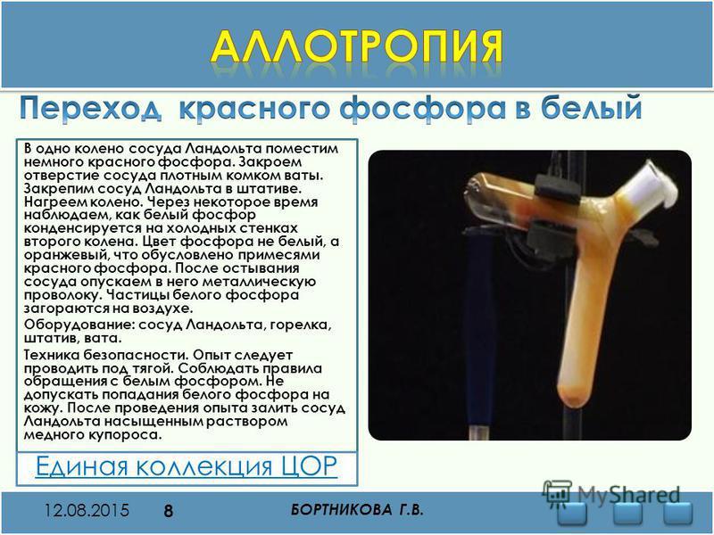 В одно колено сосуда Ландольта поместим немного красного фосфора. Закроем отверстие сосуда плотным комком ваты. Закрепим сосуд Ландольта в штативе. Нагреем колено. Через некоторое время наблюдаем, как белый фосфор конденсируется на холодных стенках в