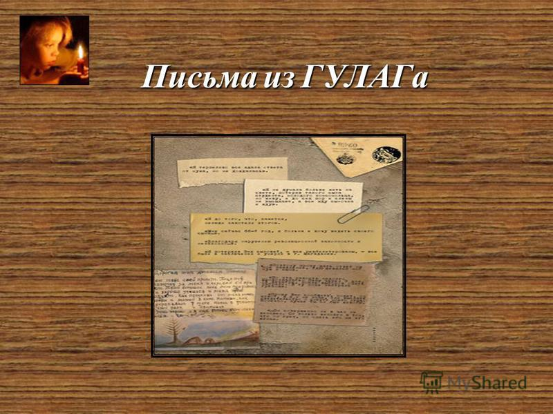 Письма из ГУЛАГа
