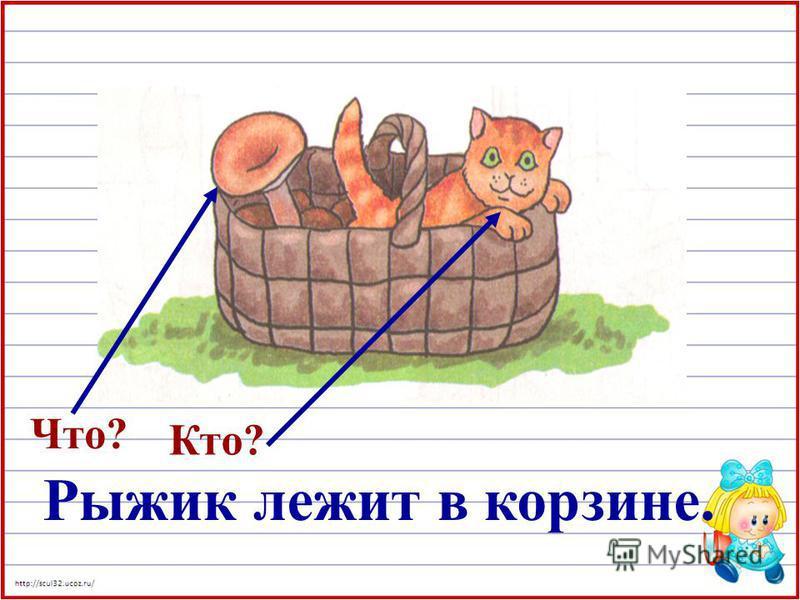 Рыжик лежит в корзине. Что? Кто?