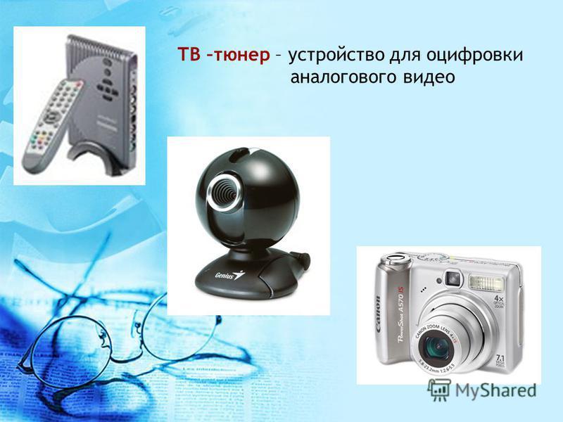 ТВ –тюнер – устройство для оцифровки аналогового видео