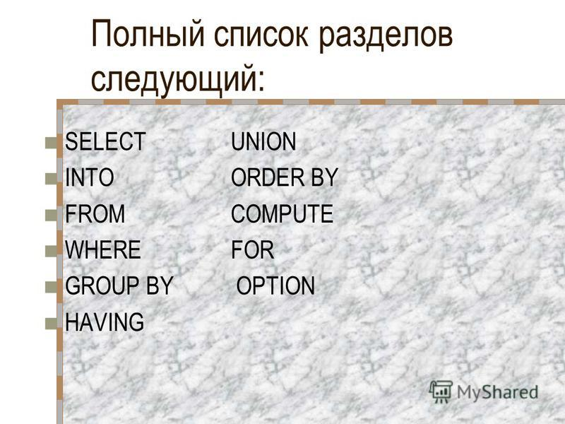 Полный список разделов следующий: SELECT UNION INTO ORDER BY FROM COMPUTE WHERE FOR GROUP BY OPTION HAVING