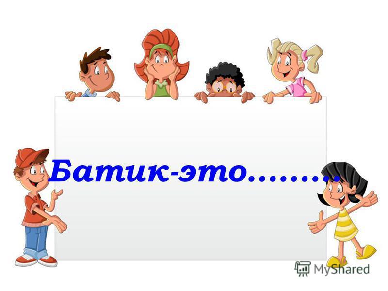Батик-это………