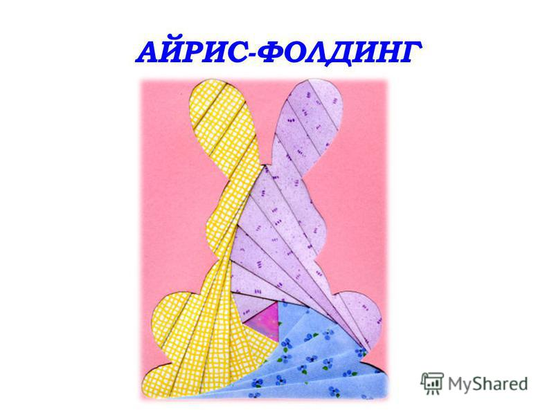 АЙРИС-ФОЛДИНГ