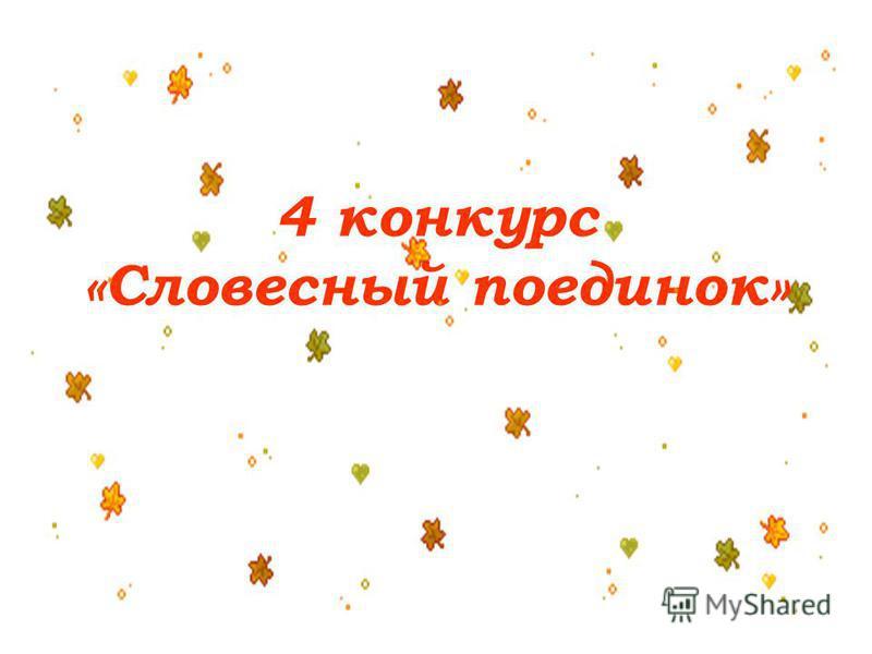 4 конкурс «Словесный поединок»