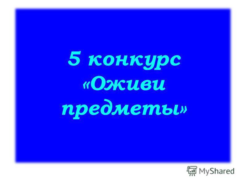 5 конкурс «Оживи предметы»