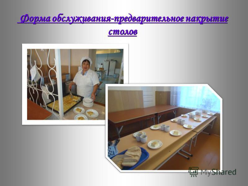 Форма обслуживания-предварительное накрытие столов Форма обслуживания-предварительное накрытие столов