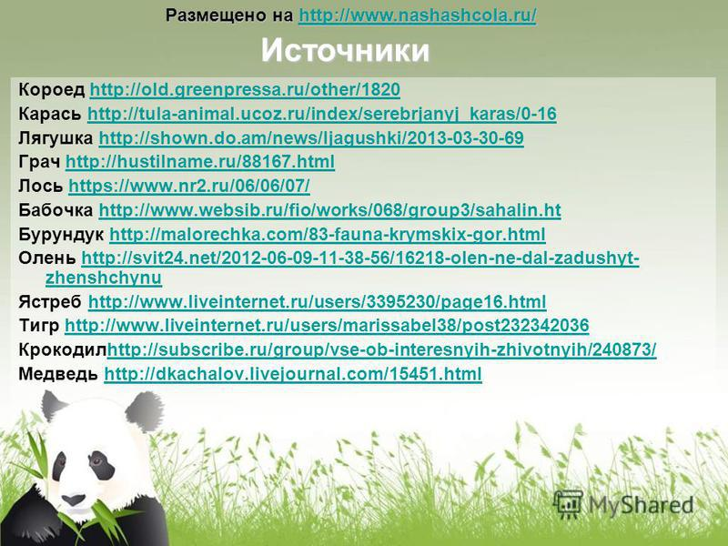Короед http://old.greenpressa.ru/other/1820http://old.greenpressa.ru/other/1820 Карась http://tula-animal.ucoz.ru/index/serebrjanyj_karas/0-16http://tula-animal.ucoz.ru/index/serebrjanyj_karas/0-16 Лягушка http://shown.do.am/news/ljagushki/2013-03-30