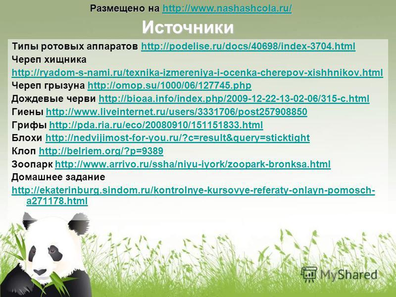 Типы ротовых аппаратов http://podelise.ru/docs/40698/index-3704.htmlhttp://podelise.ru/docs/40698/index-3704. html Череп хищника http://ryadom-s-nami.ru/texnika-izmereniya-i-ocenka-cherepov-xishhnikov.html Череп грызуна http://omop.su/1000/06/127745.