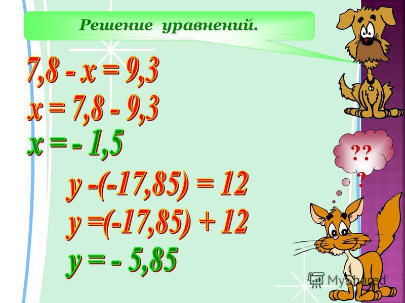 Решение уравнений. ?? ?