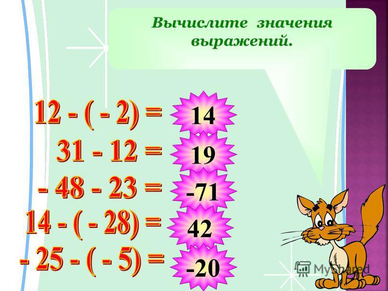 Вычислите значения выражений. 14 19 -71 42 -20