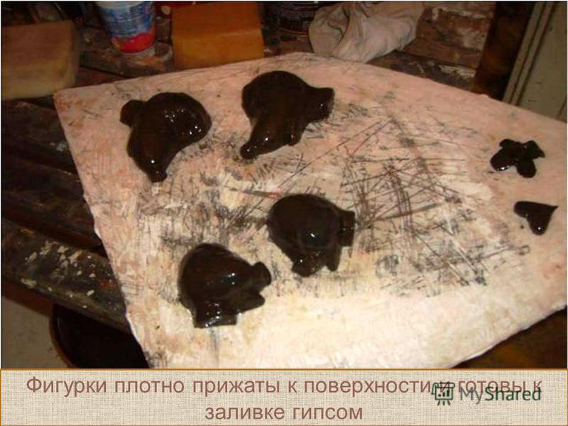 Фигурки плотно прижаты к поверхности и готовы к заливке гипсом