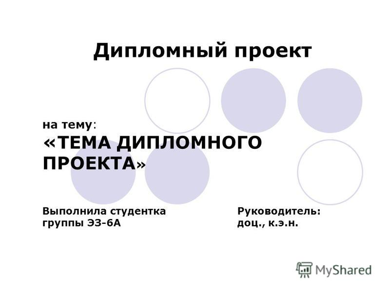 на тему: «ТЕМА ДИПЛОМНОГО ПРОЕКТА » Выполнила студентка Руководитель: группы ЭЗ-6Адоц., к.э.н. Дипломный проект