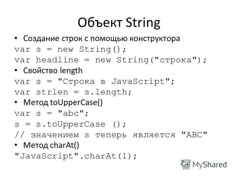 Объект String Создание строк с помощью конструктора var s = new String(); var headline = new String(