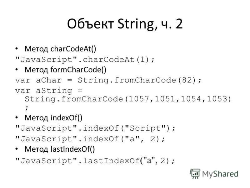 Объект String, ч. 2 Метод charCodeAt()