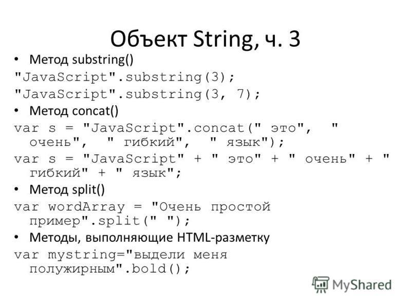 Объект String, ч. 3 Метод substring()