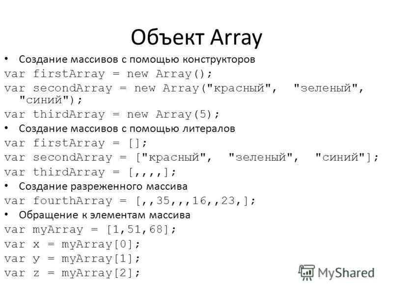 Объект Array Создание массивов с помощью конструкторов var firstArray = new Array(); var secondArray = new Array(
