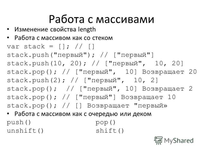 Работа с массивами Изменение свойства length Работа с массивом как со стеком var stack = []; // [] stack.push(