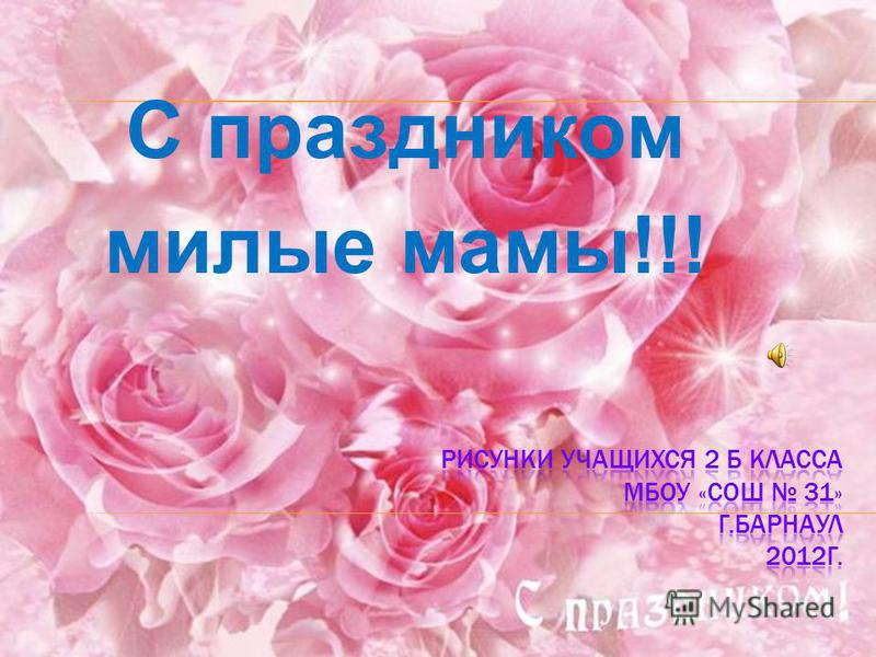 С праздником милые мамы!!!