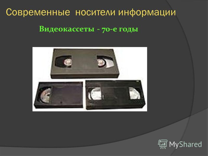 Современные носители информации Магнитные диски - 50-е годы Магнитный диск был изобретен в компании IBM в начале 50-х годов. Гибкий диск – 1969 год Первый, так называемый, гибкий диск был впервые представлен в 1969 году.