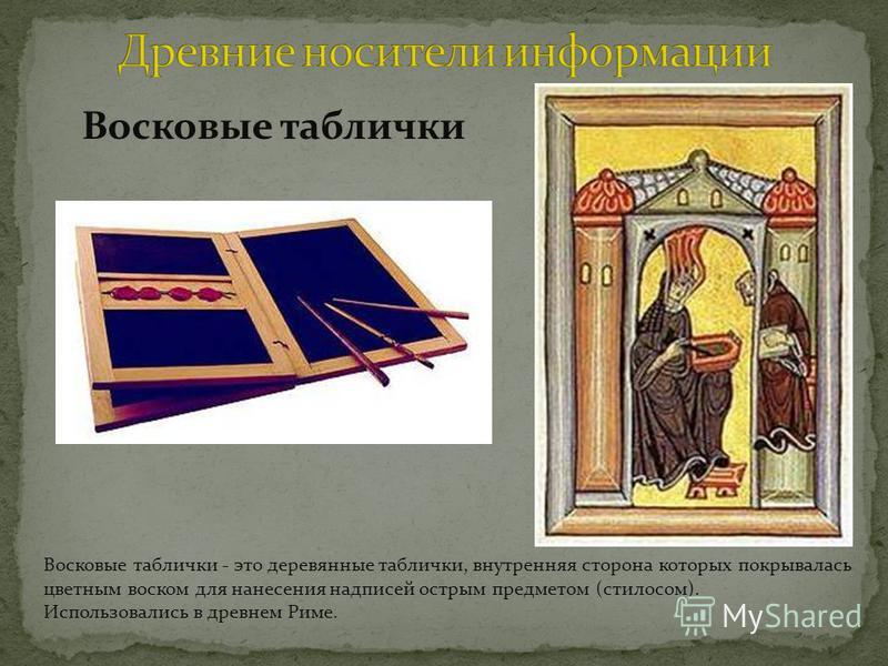 Глиняные таблички - 7-й век до нашей эры Именно глиняные таблички составили основы первых в истории библиотек, наиболее известной из которых является библиотека Ашшурбанипала в Ниневии (7 век), которая насчитывала около 30 тысяч клинописных табличек.