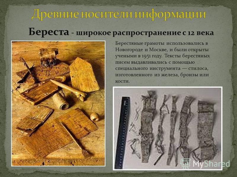 Бумага – 1-й или начало 2 века нашей эры Предполагается что бумага была изобретена в Китае в конце первого или начале второго века нашей эры. Широкое распространение получила благодаря арабам только в 8-9 веках.