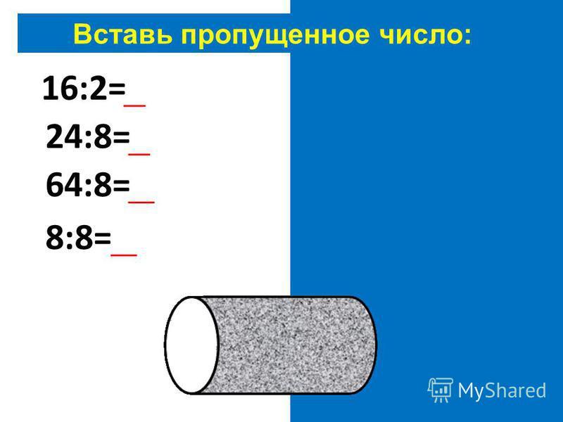Вставь пропущенное число: 16:2=8 24:8=3 64:8=8 8:8=1