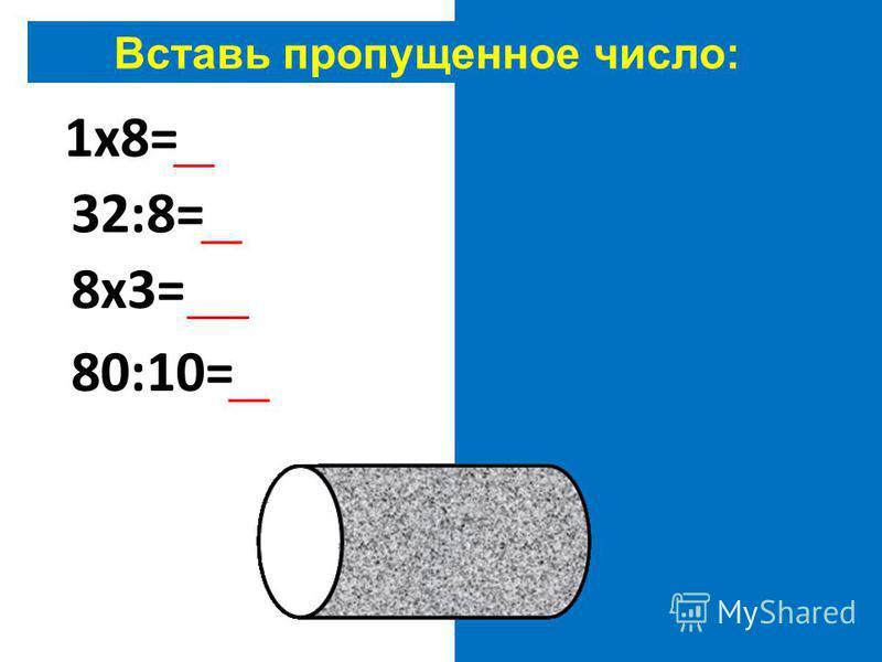 Вставь пропущенное число: 1 х 8=8 32:8=4 8 х 3=24 80:10=8