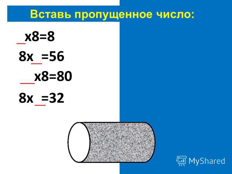 Вставь пропущенное число: 1 х 8=8 8 х 7=56 10 х 8=80 8 х 4=32