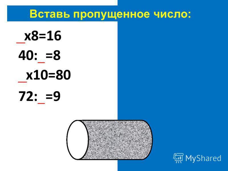 Вставь пропущенное число: 2 х 8=16 40:5=8 8 х 10=80 72:8=9