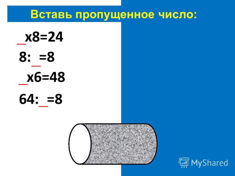 Вставь пропущенное число: 3 х 8=24 8:1=8 8 х 6=48 64:8=8