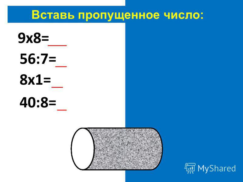 Вставь пропущенное число: 9 х 8=72 56:7=8 8 х 1=8 40:8=5