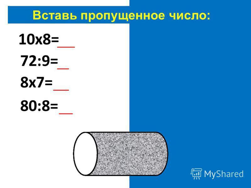 Вставь пропущенное число: 10 х 8=80 72:9=8 8 х 7=56 80:8=10